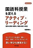 国語科授業を変えるアクティブ・リーディング ―<読みの方略>の獲得と<物語の法則>の発見― (国語教育選書)