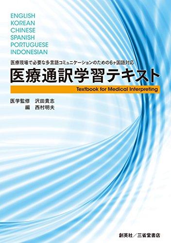 医療現場で必要な多言語コミュニケーションのための6ヶ国語対応 医療通訳学習テキスト