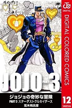 [荒木飛呂彦]のジョジョの奇妙な冒険 第3部 カラー版 12 (ジャンプコミックスDIGITAL)