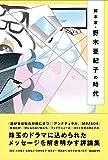 脚本家・野木亜紀子の時代