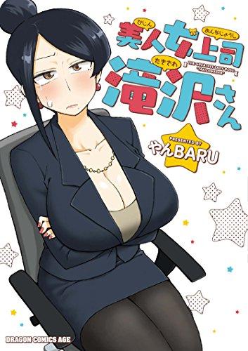 美人女上司滝沢さん (ドラゴンコミックスエイジ や 3-1-1)