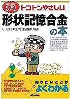トコトンやさしい形状記憶合金の本 (今日からモノ知りシリーズ)