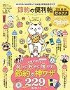 【便利帖シリーズ025】節約の便利帖 (晋遊舎ムック)