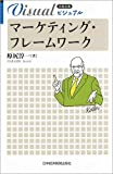 ビジュアル マーケティング・フレームワーク (日経文庫)