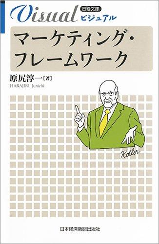 ビジュアル マーケティング・フレームワークの電子書籍なら自炊の森-秋葉2号店