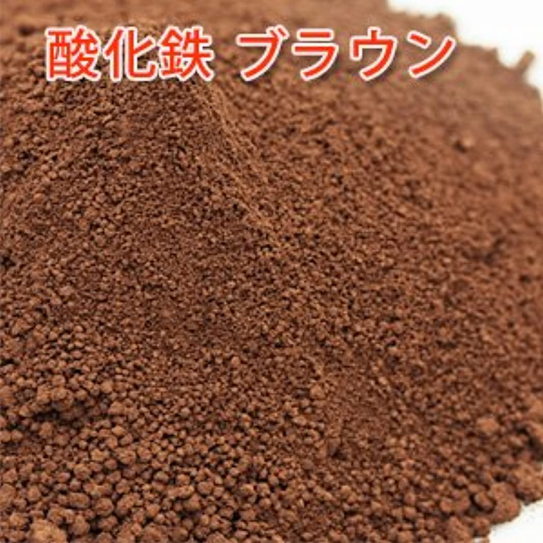 酸化鉄 ブラウン 5g 【手作り石鹸/手作りコスメ/色付け/カラーラント/茶】