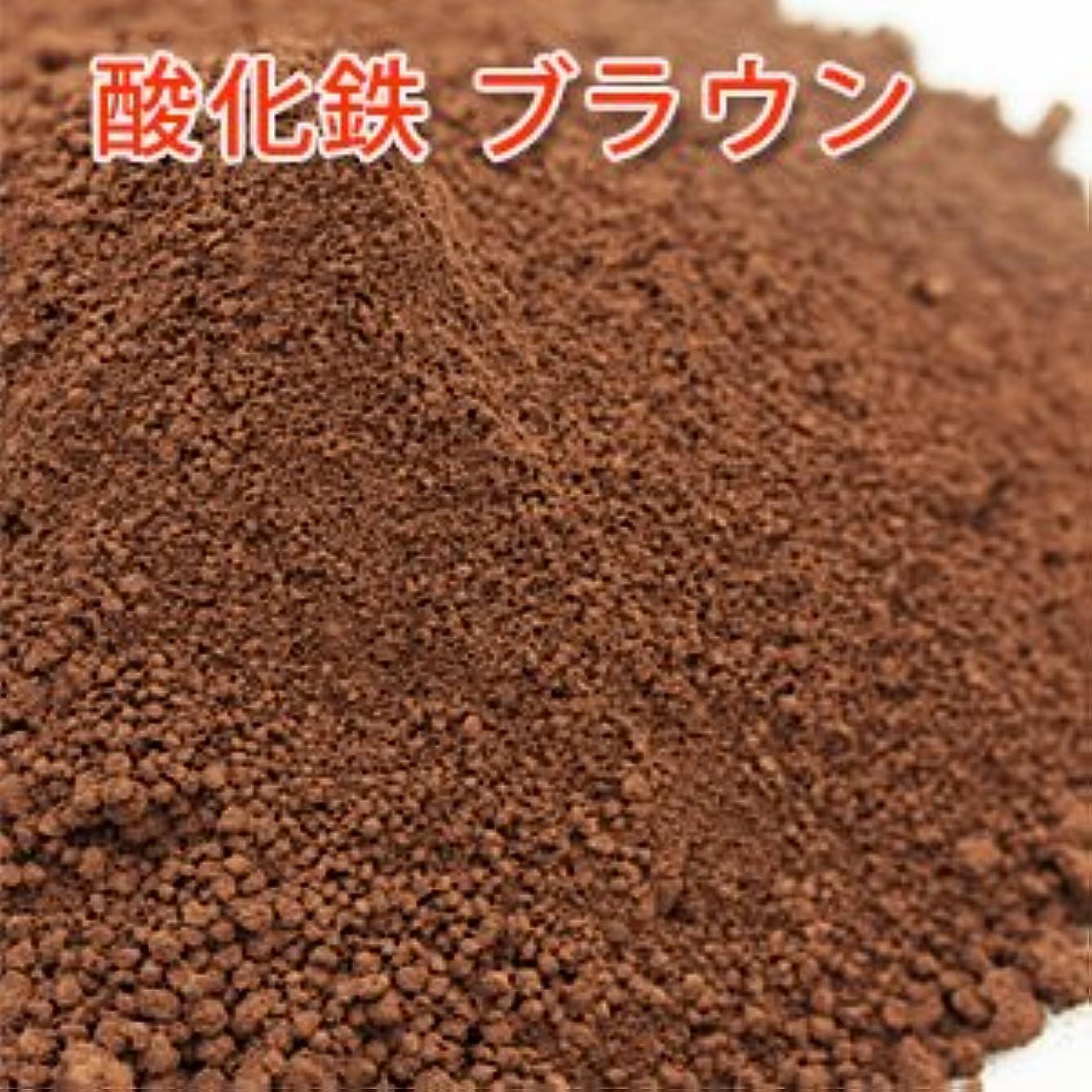 スロベニアキルト弾力性のある酸化鉄 ブラウン 5g 【手作り石鹸/手作りコスメ/色付け/カラーラント/茶】