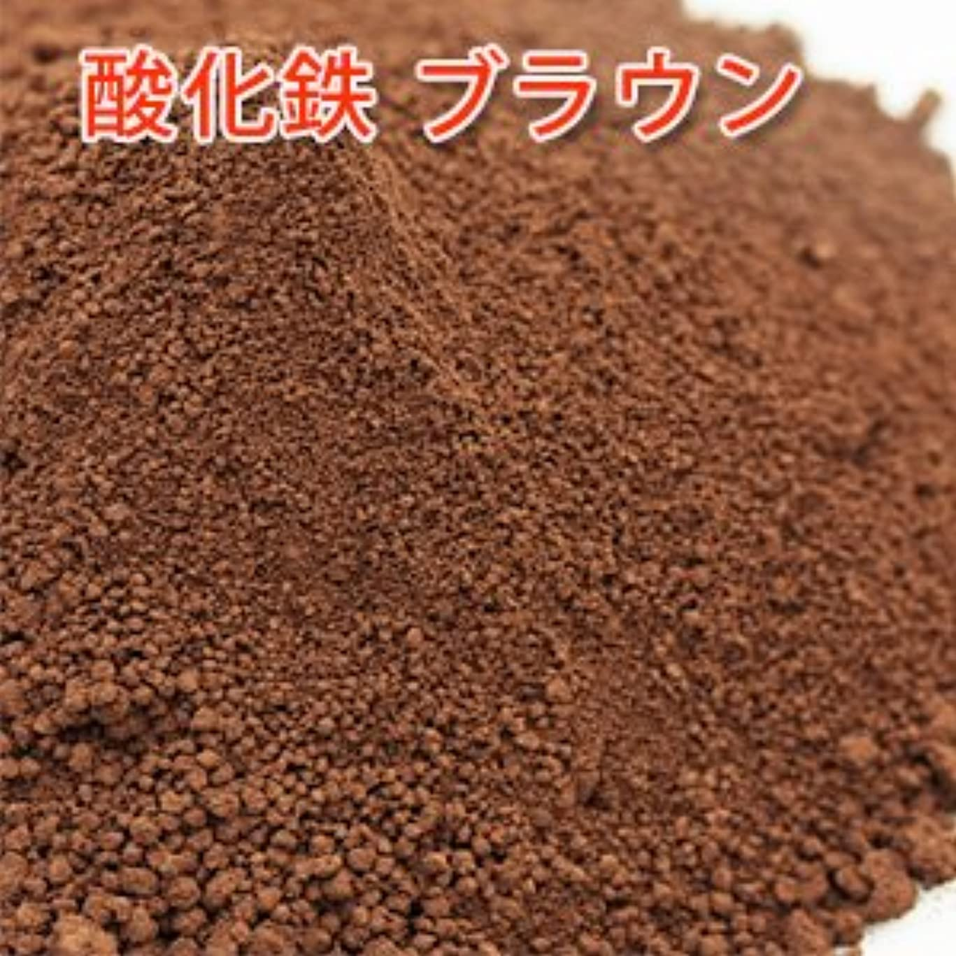 絶対に家事カリキュラム酸化鉄 ブラウン 5g 【手作り石鹸/手作りコスメ/色付け/カラーラント/茶】