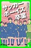サッカーボーイズ 卒業 ラストゲーム(角川つばさ文庫) サッカーボーイズ(角川つばさ文庫)