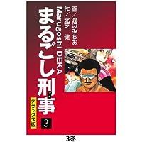 まるごし刑事 デラックス版(3)