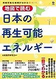 地図で読む日本の再生可能エネルギー