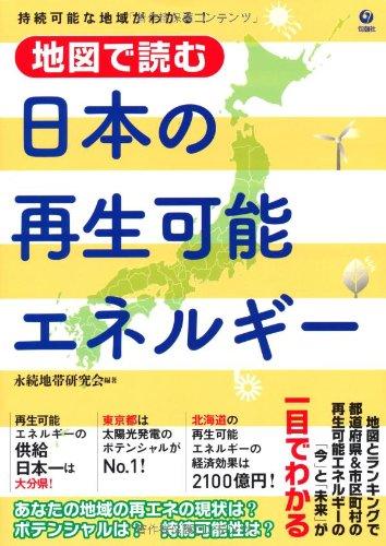 地図で読む日本の再生可能エネルギーの詳細を見る