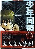 少年同盟 / 石ノ森 章太郎 のシリーズ情報を見る