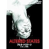アルタード・ステーツ 未知への挑戦 [DVD]