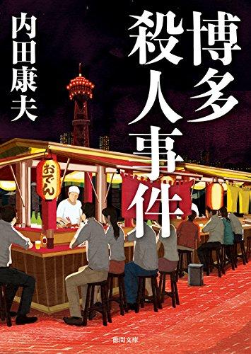 博多殺人事件 (徳間文庫)