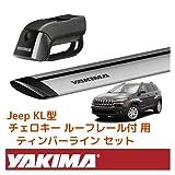 【正規輸入代理店】 YAKIMA ヤキマ Jeep チェロキー KL型 ルーフレール付き車両 ベースラックセット (ティンバーライン+ジェットストリームバーM)