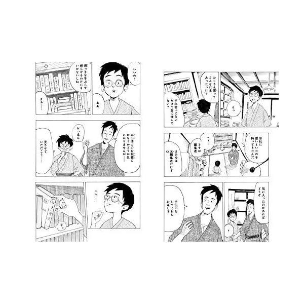 漫画 君たちはどう生きるかの紹介画像17