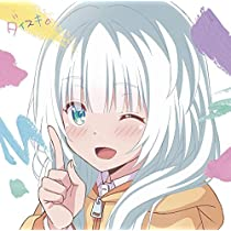 TVアニメ『可愛ければ変態でも好きになってくれますか?』OP主題歌「ダイスキ。」(小春盤)