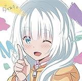 【Amazon.co.jp限定】TVアニメ『可愛ければ変態でも好きになってくれますか?』OP主題歌「ダイスキ。」 (小春盤) (小春盤ジャケットイラスト使用 デカジャケット付)
