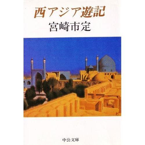 西アジア遊記 (中公文庫)の詳細を見る