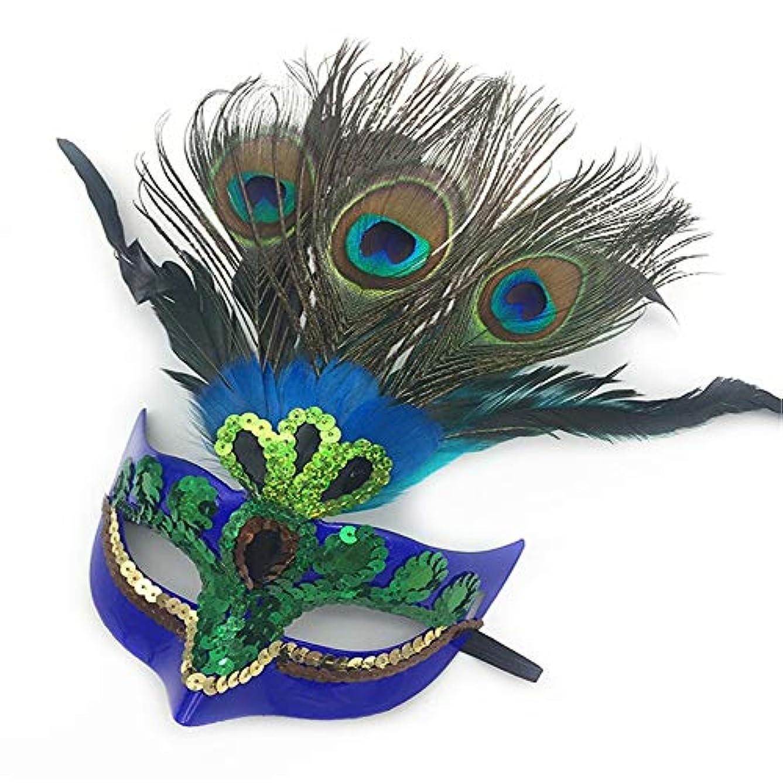 分マザーランド葉を集めるハロウィンマスク手作りピーコックフェザーマスククリスマスマスカレードハーフフェイス誕生日パーティー目隠し (Color : B)