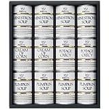 帝国ホテル スープ缶詰セット