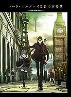 ロード・エルメロイII世の事件簿 -魔眼蒐集列車 Grace note- 1 [Blu-ray]