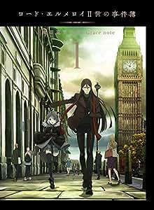 ロード・エルメロイII世の事件簿 -魔眼蒐集列車 Grace note- 1 [DVD]