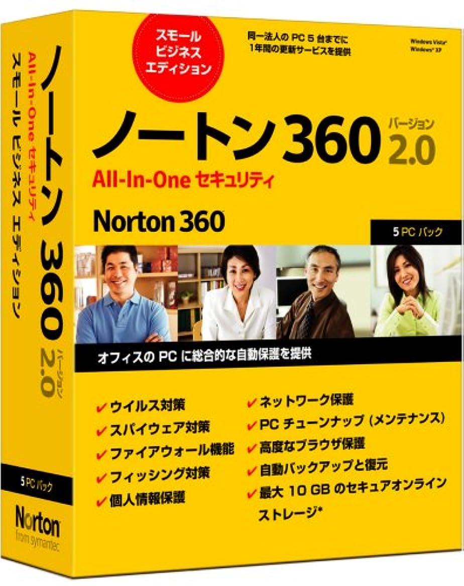 マイコン杖肉の【旧商品】Norton 360 バージョン 2.0 スモール ビジネス エディション 5PC