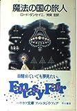 魔法の国の旅人 (ハヤカワ文庫 FT (47))