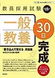 一般教養30日完成 (2019年度版 Pass Line突破シリーズ)