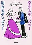 恋するディズニー 別れるディズニー (新潮文庫)