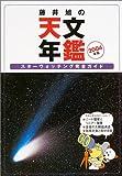藤井旭の天文年鑑―スターウォッチング完全ガイド〈2004年版〉