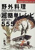 野外料理超簡単レシピ555 (Outdoor 21 Books)