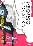 家をあけられない 女性のためのピアノレッスン あの映画の曲で、もう一度。