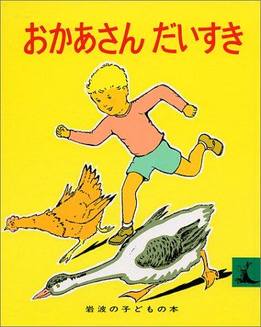 おかあさんだいすき (岩波の子どもの本 (5))の詳細を見る
