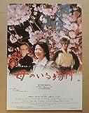 【映画チラシ】母のいる場所 紺野美沙子 小林桂樹
