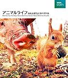 BBCアース: ナチュラルワールド - アニマルライフ - みんな健気にサバイバル [Blu-ray]