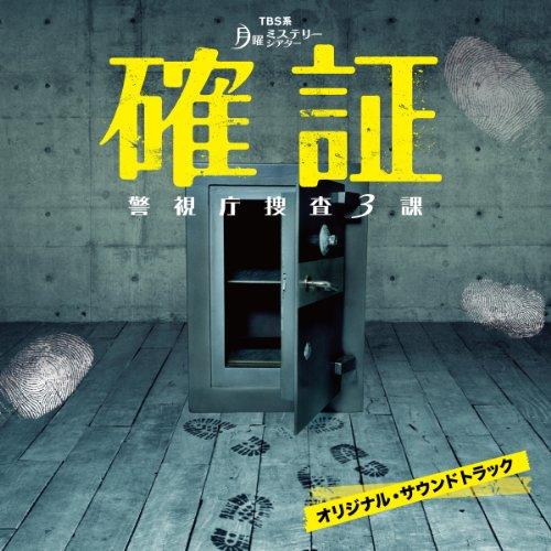 TBS系 月曜ミステリーシアター「確証〜警視庁捜査3課」オリジナル・サウンドトラック