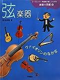 オーケストラ・吹奏楽が楽しくわかる楽器の図鑑〈1〉弦楽器―ヴァイオリンのなかま