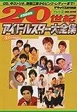 20世紀アイドルスター大全集 partー2(1965~197 GS、中3トリオ、新御三家からピンク・レディーまで! (デラックス近代映画)