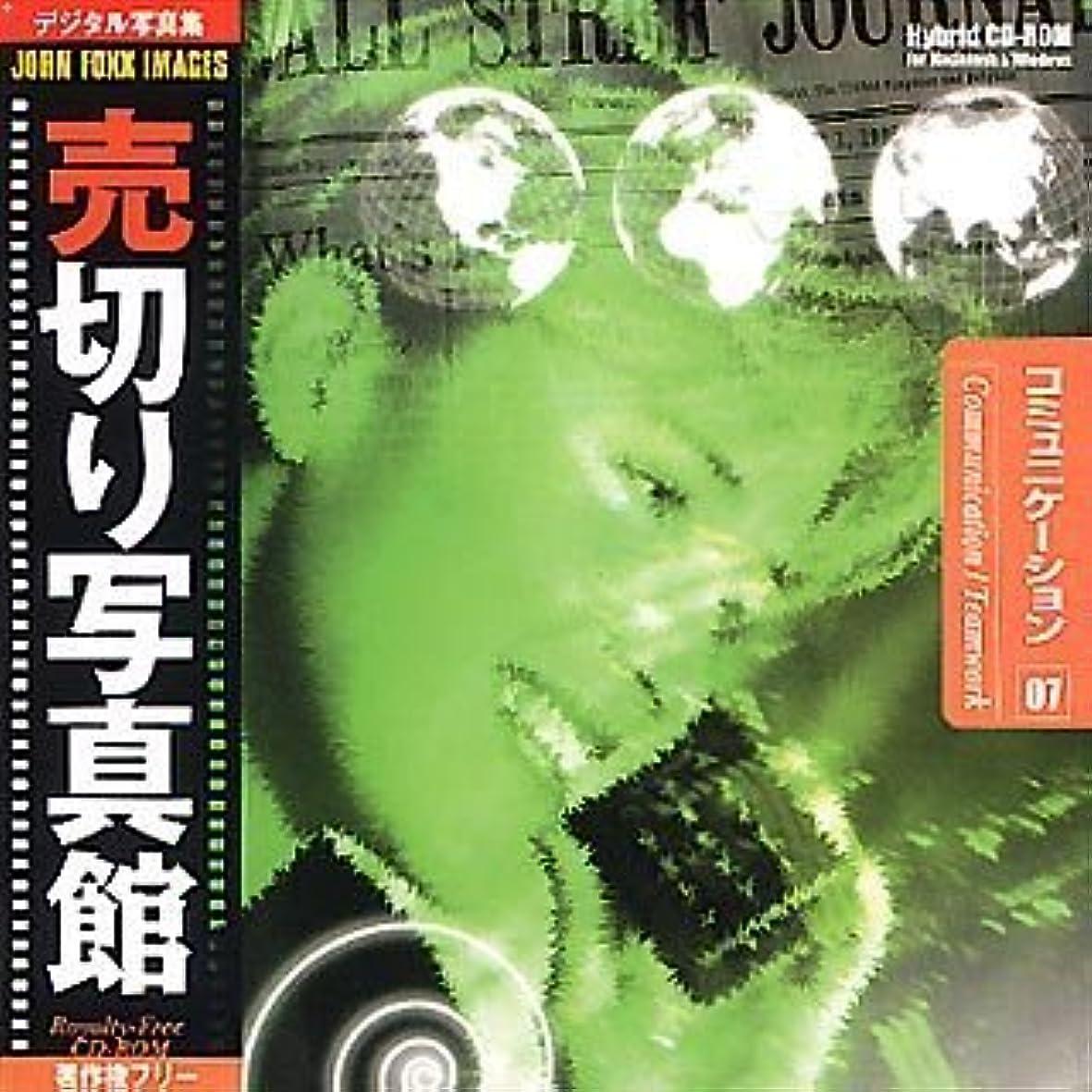 安全毒スクラッチ売切り写真館 JFIシリーズ 7 コミュニケーション