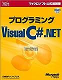 プログラミングMicrosoft Visual C# .NET (マイクロソフト公式解説書) 画像