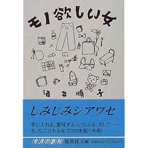 モノ欲しい女 (集英社文庫)