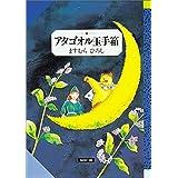 アタゴオル玉手箱 (4) (偕成社ファンタジーコミックス)