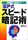 試験に役立つSP式スピード暗記術