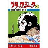 ブラック・ジャック 4 (少年チャンピオン・コミックス)