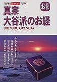 真宗大谷派のお経—お東 (わが家の宗教を知るシリーズ)
