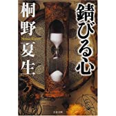 錆びる心 (文春文庫)