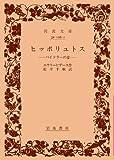 ヒッポリュトス―パイドラーの恋 (岩波文庫 赤 106-1)